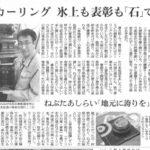 朝日新聞青森版に掲載されました