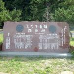 平内のホタテ養殖記念碑の色入れ工事が完成。青森県平内町にて