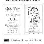 鈴木正治展を行います。10月10日~17日まで。リンクモア平安閣市民ホールにて