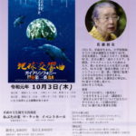 ~佐藤初女さん生誕98年を祝う会~ 地球交響曲第二番を上映します。ねぶたの家ワ・ラッセにて